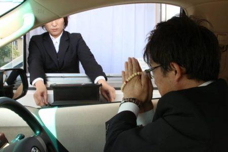 drive-funerailles